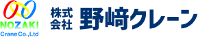 株式会社 野崎クレーン